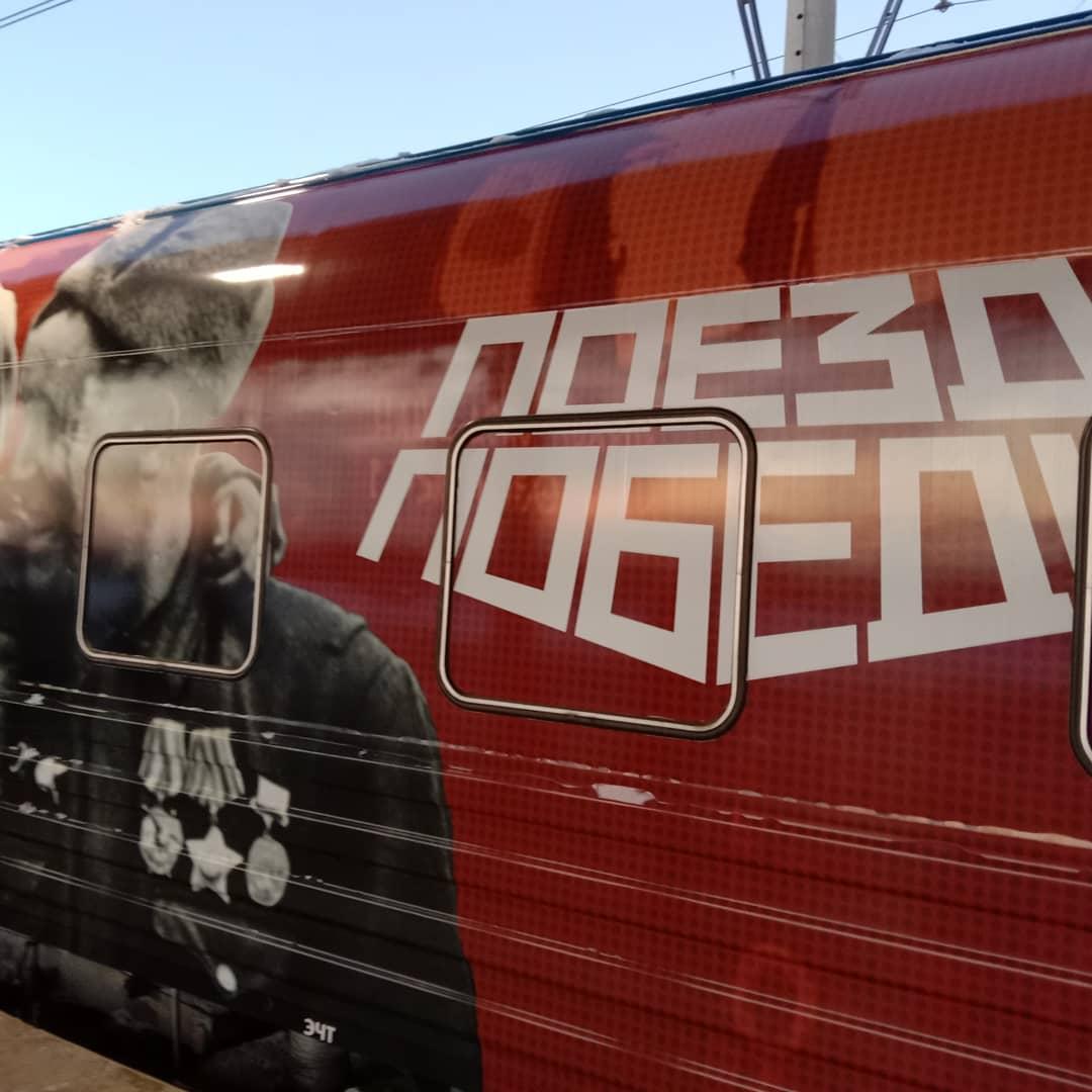 Экскурсия на Поезд Победы