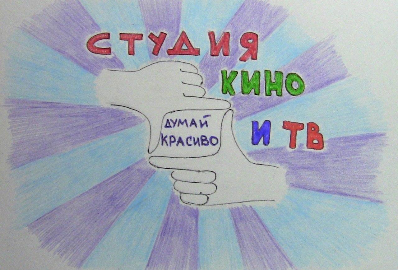 «Студия кино и телевидения» – призер Всероссийского фестиваля во Владивостоке!