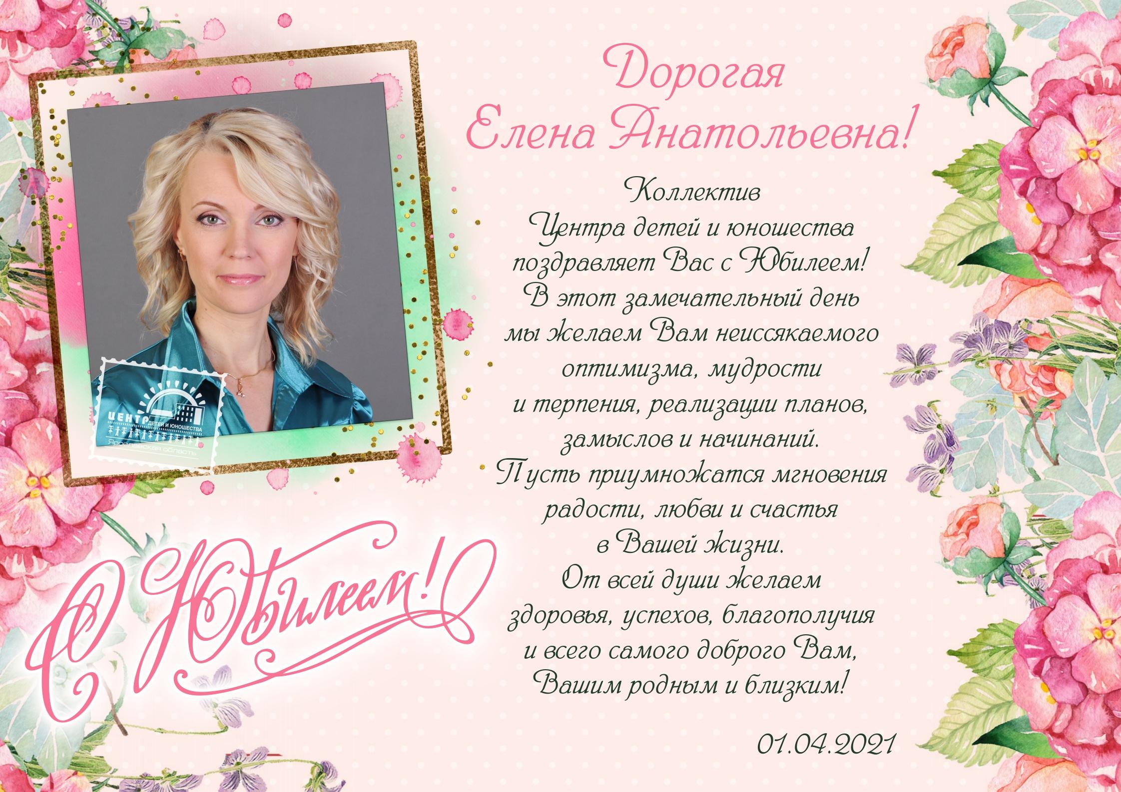 С днем рождения, Елена Анатольевна!