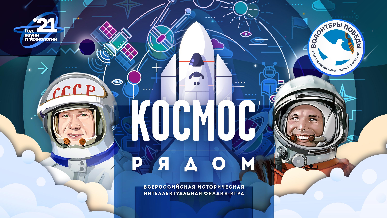 «Космос рядом» с Волонтерами Победы