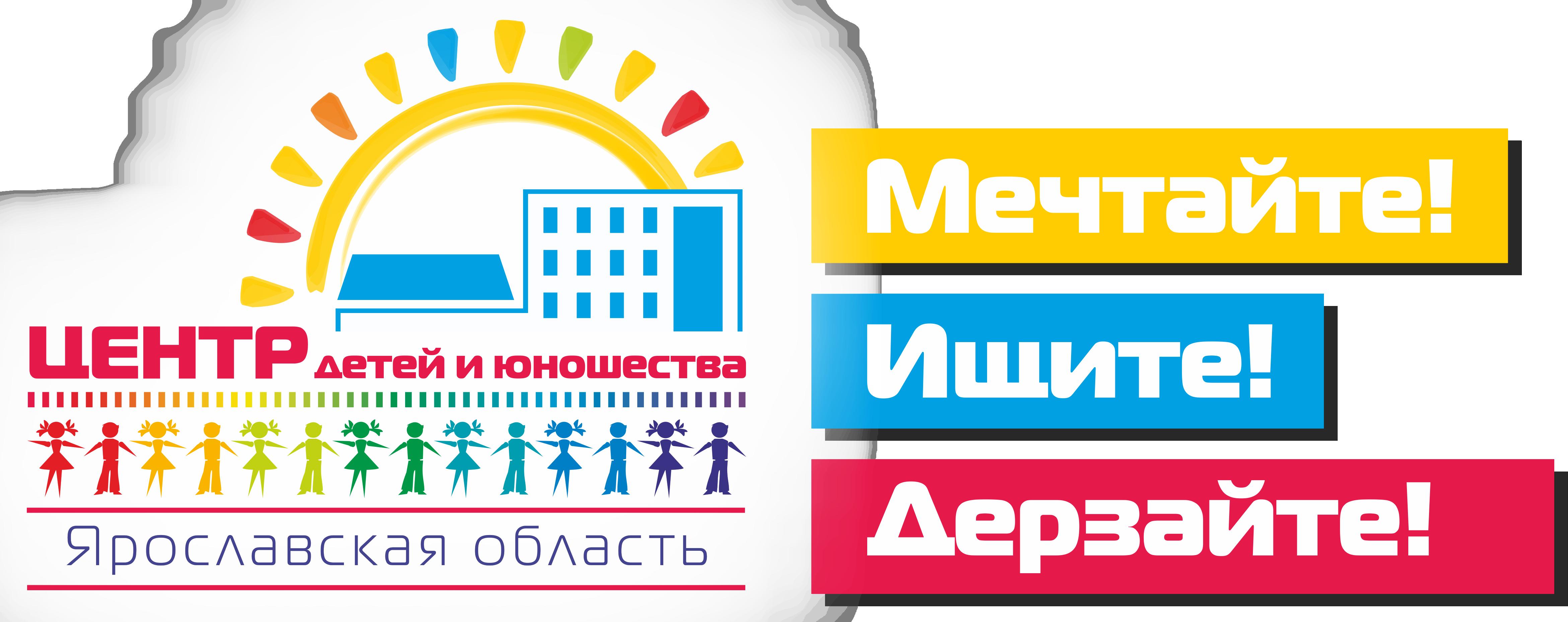 Центр детей и юношества г. Ярославль