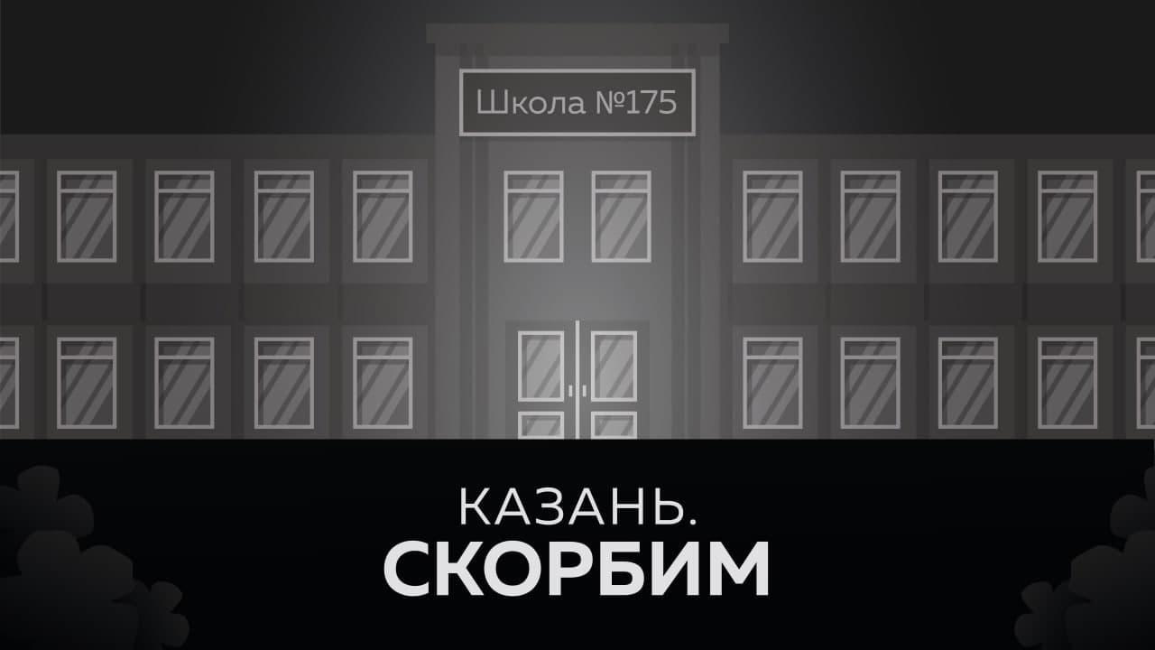 Казань. Скорбим