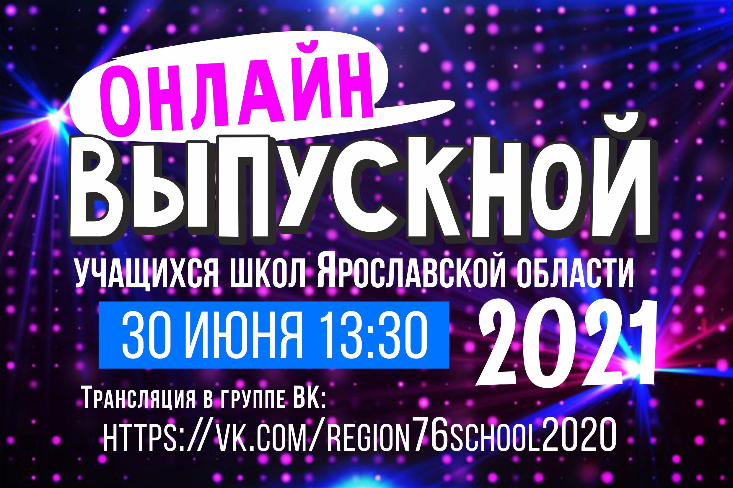 Выпускной -2021