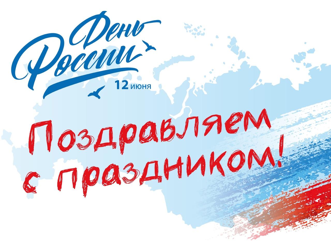 Поздравляем с нашим общим праздником – Днем России!
